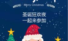 圣诞嘉年华手机海报缩略图