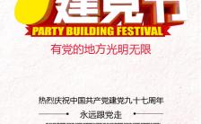 共产党建党九十九周年宣传图片缩略图