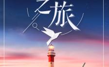 梦想之旅企业文化格言宣传配图缩略图