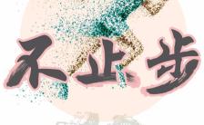 艺术励志心灵鸡汤企业通用日签海报缩略图