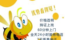 小蜜蜂可爱卡通海报缩略图