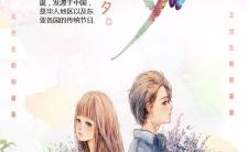 七夕祝福语录海报手机海报缩略图