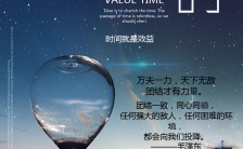时尚大气企业文化活动宣传手机海报缩略图
