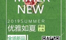 夏季服饰新品上市促销宣传手机海报缩略图