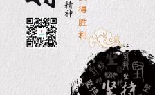 心灵鸡汤企业通用励志日签海报缩略图