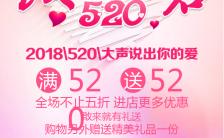 520以爱之名促销放价宣传手机海报缩略图