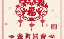 剪纸风格春季贺卡祝福海报缩略图