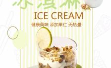清新嫩绿健康美味冰淇淋海报缩略图