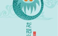 二月二 龙抬头传统节日祝福宣传创意海报 缩略图