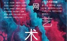 彩色艺术设计展会宣传手机海报缩略图
