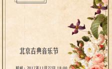 复古文艺古典音乐节宣传手机海报缩略图
