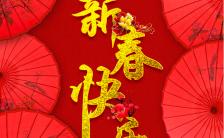 新年祝福新春快乐手机海报缩略图