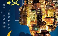 创意晚安心情语录手机海报缩略图