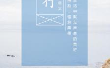 简约时尚风景海报旅行手机海报缩略图