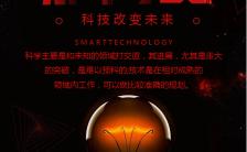 火焰灯丝科技改变未来宣传海报缩略图