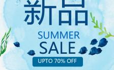 夏季新品海报缩略图