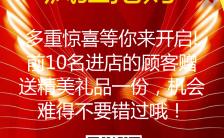 红色企业通用商场打折周年庆典扁平化手机海报缩略图
