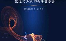 商务大气新年音乐会手机海报缩略图