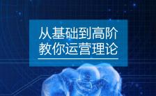 蓝色科技感运营交流大会会议宣传海报缩略图