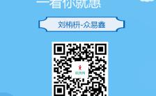 蓝色互联网扫码宣传手机海报模板缩略图