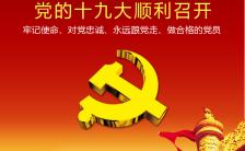 红色十九大海报贺卡缩略图