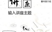 讲座/沙龙/分享会报名邀请手机海报缩略图
