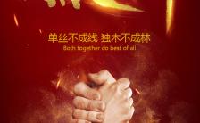 红色的团结就是力量宣传手机海报缩略图