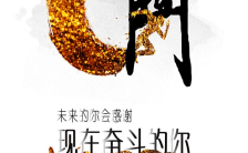 企业文化宣传手机海报设计缩略图