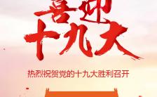 中国风热烈祝贺十九大宣传手机海报缩略图