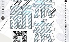 科技创新未来励志心灵鸡汤企业通用企业文化手机海报缩略图