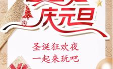 浪漫迎圣诞庆元旦手机海报缩略图