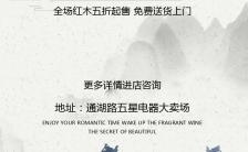 红木家具特卖促销宣传海报缩略图