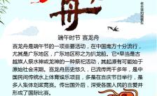 端午节赛龙舟传统节日文化习俗宣传手机海报缩略图