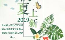 绿色清新初夏上新清新植物自然海报促销海报缩略图