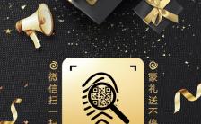 黑金时尚大气商场促销活动宣传微信二维码手机海报缩略图
