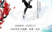 浪漫七夕节约会恋爱主题宣传手机海报缩略图