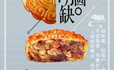 简约精致月饼上市宣传手机海报缩略图