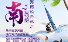 热带风情海南旅游宣传手机海报缩略图