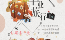 清新手绘毕业旅行海报风格卡通海报缩略图