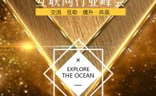 炫酷行业峰会活动宣传信息海报缩略图
