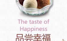 意大利冰淇淋产品宣传海报缩略图