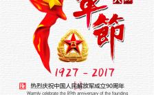 建军节周年纪念日宣传手机海报缩略图