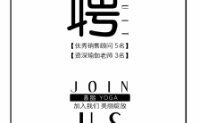 瑜伽馆招聘 舞蹈招聘 手机海报模板缩略图