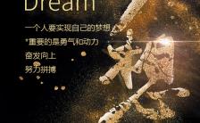 梦想励志语录手机海报缩略图