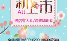清新花朵春季新品上市清新唯美海报缩略图