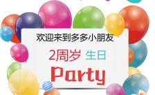 小朋友生日派对生日祝福海报缩略图