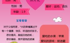 粉色宝宝个人简历手机海报缩略图