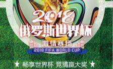 激情世界杯赛程宣传海报缩略图