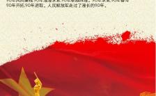 红色简约建军节周年纪念日宣传手机海报缩略图