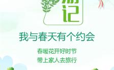绿色清新清明春游记手机海报缩略图